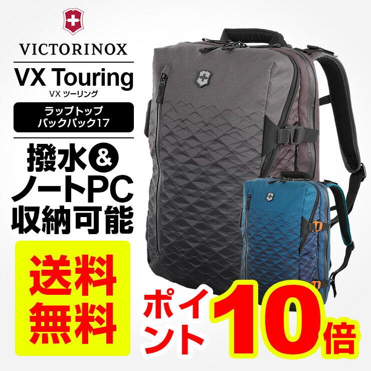 ビクトリノックス victorinox バックパックVX Touring VXツーリング LAPTOP BACKPACK 17 ラップトップバックパック17撥水 軽量 17インチPC収納 リュックサック