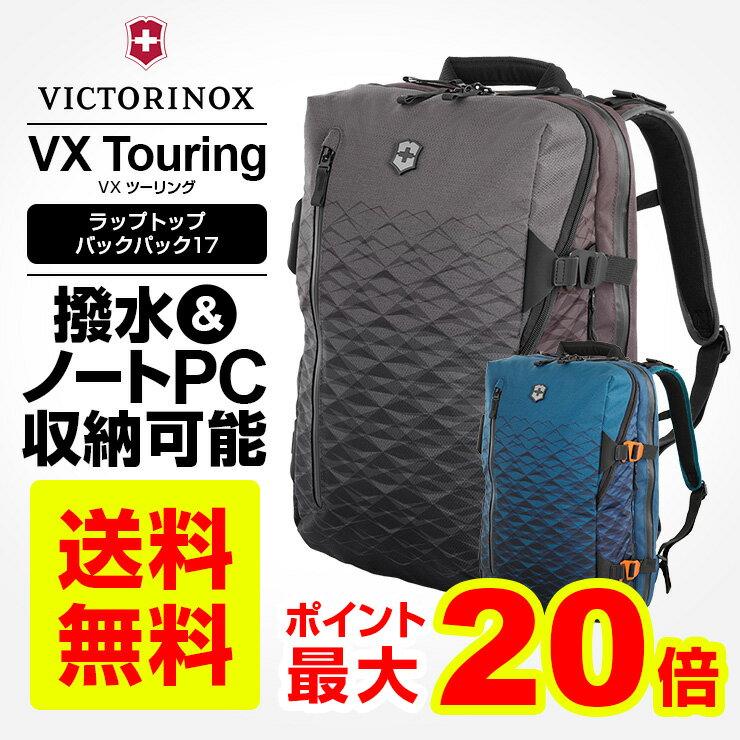 【最大20倍 7/14 20時〜7/21 01:59】ビクトリノックス victorinox バックパックVX Touring VXツーリング LAPTOP BACKPACK 17 ラップトップバックパック17撥水 軽量 17インチPC収納 リュックサック