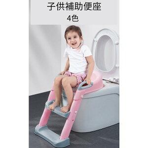 【送料無料】子供用 トイレトレーナー トレーニング 補助便座 尿 踏み台 頑丈なハンドル 滑り止め 掃除簡単 ステップ式 トイレトレーニング トイレ教育 1-7歳