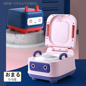 【送料無料】おまる 補助便座 男の子 女の子 トイレ トイレトレーニング 踏み台 子供 ステップ踏み台 いす 洗面所 キッズ おしゃれ ミニ便座 2色
