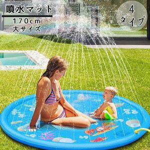 噴水マット 噴水プール プレイマット ビニールプール ウォーターマット 水遊び 噴水おもちゃ 子供 家庭用 自宅用 お庭 アウトドア 芝生遊び 海 海洋 夏 送料無料