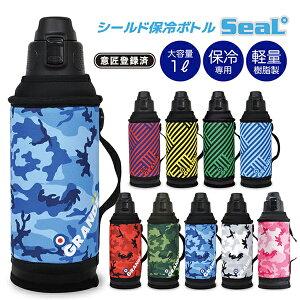 【GRNL01】【オススメ】GRANDE シールドボトル 1000ml【1リットル/サッカー/保冷ボトル/スクイズボトル ケース/ボトルカバー/1000ミリリットル/水筒カバー】