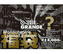 【予約GRN18】【完全限定生産】GRANDE 福袋 2018 オリジナルハーフジャケット&ジャージ上下&バッグの4点+2点の6点セ…