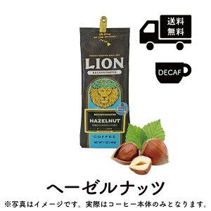 【楽天ランキング2位】送料無料 ライオンコーヒー デカフェ ライオンヘーゼルナッツ 198g(粉) Lion Coffee Decaf Hazelnut Coffee [正規輸入品] フレーバーコーヒー ハワイ 土産