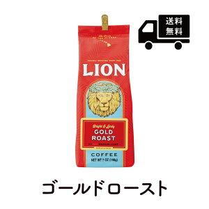 送料無料 ライオンコーヒー ライオンゴールド 198g(粉) Lion Coffee Lion Gold Roast Coffee ノンフレーバー[正規輸入品]ハワイ お土産