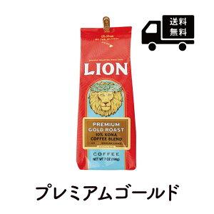 送料無料 ライオンコーヒー プレミアムゴールド ロースト 198g(粉) Lion Coffee PREMIUM GOLD ROAST 10% KONA COFFEE BLEND ハワイ コーヒー ノンフレーバー [正規輸入品]