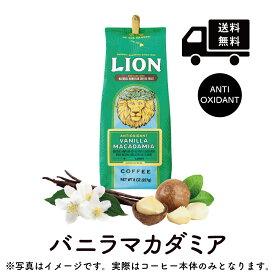 【送料無料】 ライオンコーヒー アンチオキシダント バニラマカダミア 227g(粉) [正規輸入品]