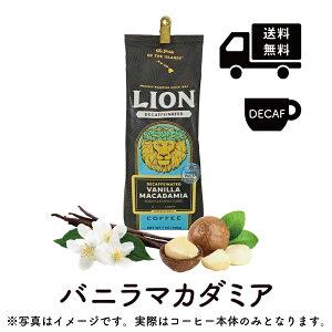 送料無料 ライオンコーヒー デカフェ バニラマカダミア 198g(粉)Lion Coffee Decaf Vanilla Macadamia Nut Coffee [正規輸入品] フレーバーコーヒー ハワイ 土産