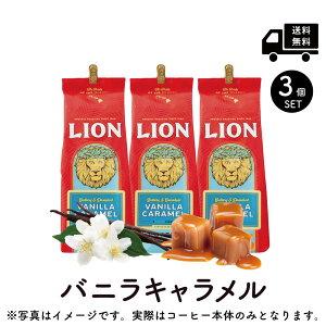 送料無料 日本限定品 ライオンコーヒー バニラキャラメル 198g(粉)×3個 Lion Coffee [正規輸入品] ハワイ フレーバーコーヒー 土産