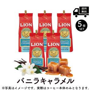 送料無料 日本限定品 ライオンコーヒー バニラキャラメル 198g(粉)×5個 Lion Coffee [正規輸入品] ハワイ フレーバーコーヒー 土産