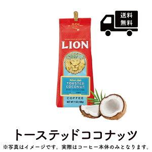 送料無料 ライオンコーヒー トーステッドココナッツ 198g(粉) Lion Coffee Toasted Coconut Coffee [正規輸入品] フレーバーコーヒー ハワイ 土産