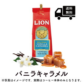 【送料無料】 日本限定品 ライオンコーヒー バニラキャラメル 198g(粉) [正規輸入品] ハワイ土産で大人気 日本でしか味わえないオリジナル商品
