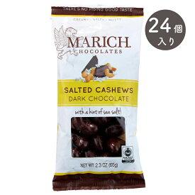マーリッチ ダークチョコ シーソルトカシュー 65g×24個(1ケース)MARICH CHOCOLATES SALTED CASHEWS DARK CHOCOLATE [正規輸入品] フェアトレード non-GMO fair trade