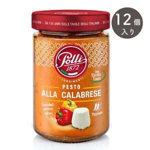 ポッリ パプリカ&リコッタチーズ 190g×12個(1ケース) パスタソース イタリア 海外 輸入 食品 polli PESTO ALLA CALABRESE [正規輸入品]