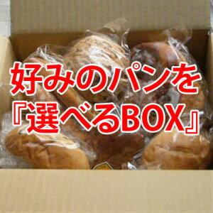 3000円選択BOX!食パン フランスパン あんぱん シナモンロール ピザ【楽ギフ_のし】無添加 パン  メロンパン ベーグル フランスパン チーズパン くりーむぱん シナモンパン 冷凍 無添加パン