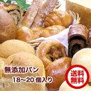 福箱 18-20個入 自家酵母ライ麦パン一個入り【送料無料】 無添加 パン 福袋 おまかせパン メロンパン ベーグル 食パン フランスパン ピ…