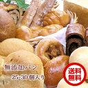 送料無料 福箱 25-30個入 無添加 パン 福袋 おまかせパン メロンパン ベーグル 食パン フランスパン ピザ チーズパン あんぱん くりー…