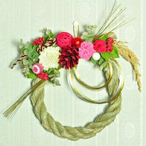お正月飾り リース しめ飾り しめ縄 プリザーブドフラワー フラワーギフト お礼 造花 花 プリザーブド ブリザードフラワー 開店祝い 結婚祝い 誕生日 プレゼント 和風 和室 壁掛け プリザ お