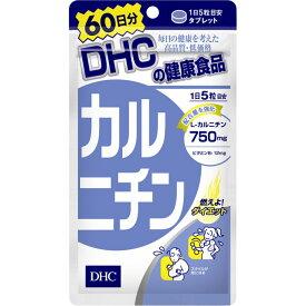 【メール便発送・送料無料】DHC カルニチン【300粒(60日分)】【smtb-TD】【RCP】【ディーエイチシー】【dhc】【ダイエット】肉類に多く含まれるカルニチンを高配合*。脂肪分を気にせず、効率補給!