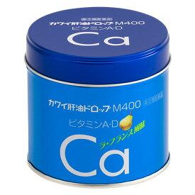 カワイ肝油ドロップM400 180粒【送料無料*沖縄地区は除く】【河合製薬】【指定第二類医薬品】【ラ・フランス風味】【smtb-T】【RCP】【4987049212914】ビタミンADとカルシウムが配合されております【お1人様5個まで】
