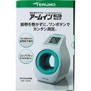 【送料無料】アームイン血圧計 テルモ電子血圧計 ES−P2020ZZ【smtb-TD】【RCP】【送料無料*沖縄地区は除く】【オムロ…