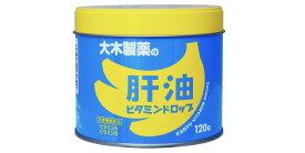 【送料無料】大木製薬の肝油ビタミンドロップ 120粒【大木製薬】【栄養機能食品】【バナナ風味】【smtb-T】【RCP】ビタミンAとビタミンDを配合した、バナナ風味のやわらかな肝油ドロップです。