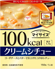 100kcalマイサイズ クリームシチュー 150g(1人前)【smtb-TD】【RCP】【100キロカロリー/大塚食品/ダイエット食品/美容食品/運動/ジョギング/ストレッチ/簡単料理】