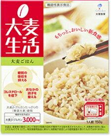 大麦生活 大麦ごはん(もち麦使用)150g 1食分【smtb-TD】【RCP】【大塚製薬/大麦β-グルカン/機能性表示食品/糖質の吸収を抑える/コレステロールを低下/おなかの調子を整える】