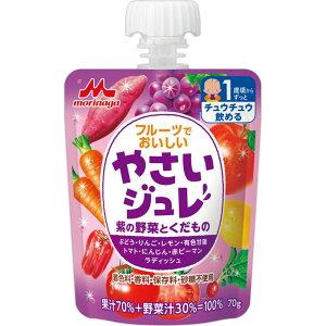 森永乳業 フルーツでおいしいやさいジュレ 紫の野菜とくだもの 70g【smtb-TD】【RCP】【ベビー飲料/1歳頃からずっと/チュウチュウ飲める/お子さまの誤飲防止に配慮した大きなキャップ/はぐく