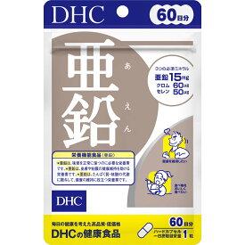 【メール便発送・送料無料】DHC 亜鉛【60粒(60日分)】【smtb-TD】【RCP】【ディーエイチシー/dhc/五感/味覚/ミネラル/妊活】バイタリティみなぎるカラダに!必須ミネラル亜鉛を効率補給。