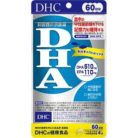 【ネコポス発送・送料無料】DHC  DHA 【240粒(60日分)】 【ディーエイチシー/dhc/魚由来のDHA・EPA/中性脂肪が気になる/血中の中性脂肪値を下げる/記憶力*を維持する*中高年の方の一時的に物事を記憶し、思い出す力】最大2個まで【smtb-TD】【RCP】