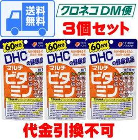 【メール便発送・送料無料】DHC マルチビタミン【60粒×3個】【smtb-TD】【RCP】【バランス/健康/ディーエイチシー/dhc/12種類のビタミン+ビタミンP】最大2セットまで対応可!