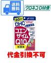 【メール便発送・送料無料】DHC コエンザイムQ10包接体【120粒(60日分)】【RCP】【ビューティ/美容食品/ディーエイチ…