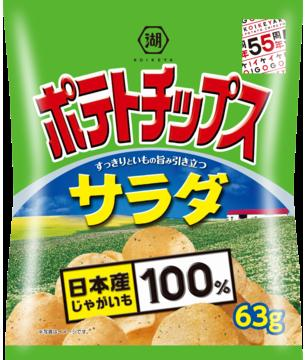 湖池屋 ポテトチップス サラダ 63g【smtb-TD】【RCP】【スナック菓子/チップス/コイケヤ/じゃがいも】