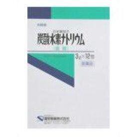 【第三類医薬品】 炭酸水素ナトリウム 3g×12包 【smtb-TD】 【RCP】 【4987286300627】