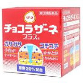 【第三類医薬品】 チョコラザーネプラス 60g 【smtb-TD】 【RCP】 【4987028113911】