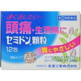 【指定第二類医薬品】 セミドン顆粒 12包 【smtb-TD】 【RCP】 【4987305115348】