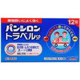 【第二類医薬品】 パンシロントラベルSP 12錠 【smtb-TD】 【RCP】 【4987241103577】