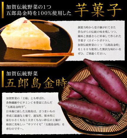 加賀野菜の無添加スイートポテト