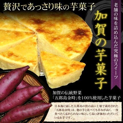 加賀の芋菓子(18cmホールサイズ)8〜10人前