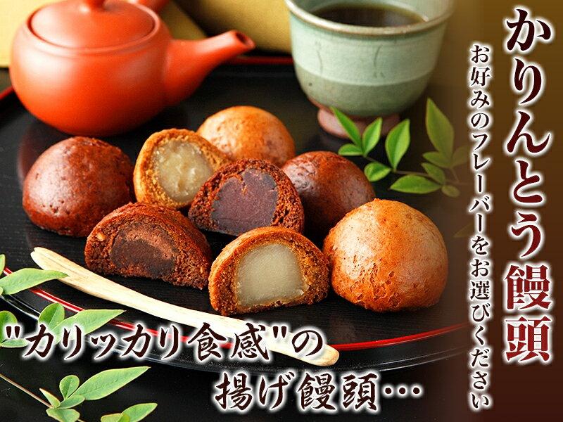 【送料無料】¥1000円ポッキリ【選べるかりんとう饅頭 6個入り】ぽっきり/スイーツ/かがいろ