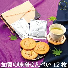 お歳暮 せんべい スイーツ加賀の味噌せんべい 12枚入り 和菓子 せんべい 煎餅