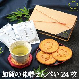 NEW!! お中元 せんべい スイーツ加賀の味噌せんべい 24枚入り 和菓子 せんべい 煎餅