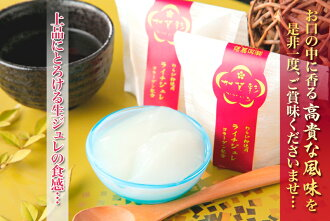 胶原蛋白含原料果冻 ♪ warabimochi 粉荔枝果冻与杂志 4 件 ! 请求的礼物糖果 / 套房 / 甜点纪念品寻求在排名中 / / 本地 tokaipoint15_20