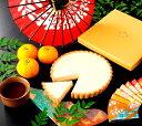 お中元 ギフト 送料無料 内祝い誕生日 お供え 還暦祝い 退職祝い金沢ゆずのレアチーズタルトcool ゆず タルト