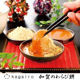 お歳暮 スイーツ お箸で食べるわらび餅♪加賀のわらび餅 6個 cool わらびもち