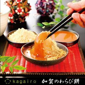 お歳暮 スイーツ お箸で食べるわらび餅♪加賀のわらび餅 4個 cool わらびもち