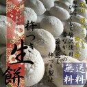 送料無料 熊本県産ひよくもち使用 無添加 安心 白餅10個入 2袋セット 餅 お餅 国産 杵つき餅 和菓子 もち …