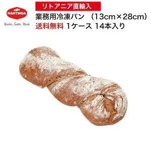 【送料無料】マンティンガ 手作り 冷凍パン 業務用 スペルト小麦とビートルート入りの手編みブレッド 1ケース14本 ビタミン、ミネラル豊富なスーパーフードのビートルート、栄養豊富なス