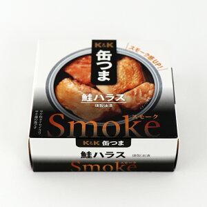 K&K 国分 缶詰 缶つま スモーク 鮭ハラス 50g缶【 防災 非常食 備蓄 おつまみ】